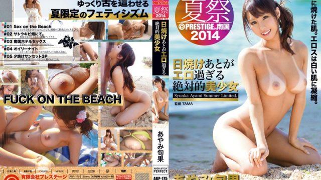 ABP-175 japanese tube porn Summer Festival Prestige 2014. Sexy Tan Line Ayami Shunka Gets Horny!