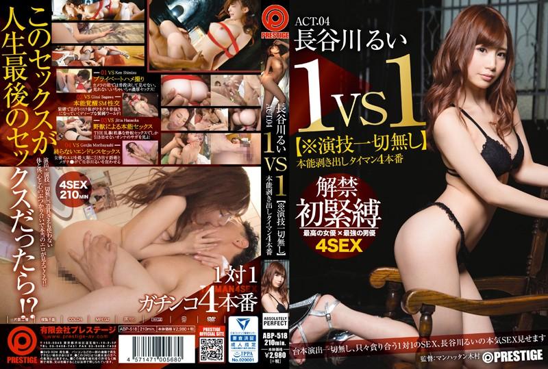 ABP-518 jav.com 1 On 1 [*No Acting, No Script] A Basic Instinct Battle 4 Fucks ACT.04 Rui Hasegawa