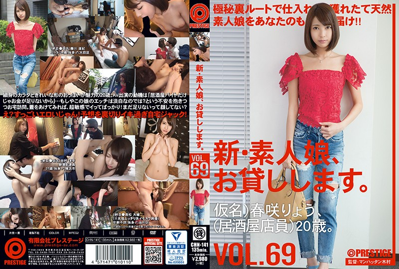 CHN-141 porn japanese New: We Lend Out Amateur Girls. Vol. 69. Ryo Harusaki