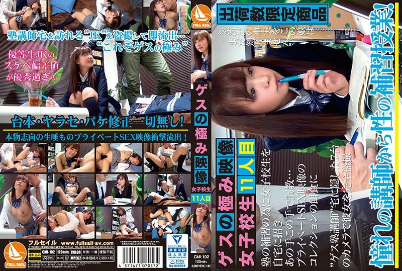 CMI-102 jav video The Ultimate In Bad Boy Videos The 11th Schoolgirl