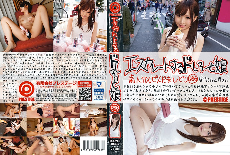 ESK-286 japanese xxx Escalation Chick 286