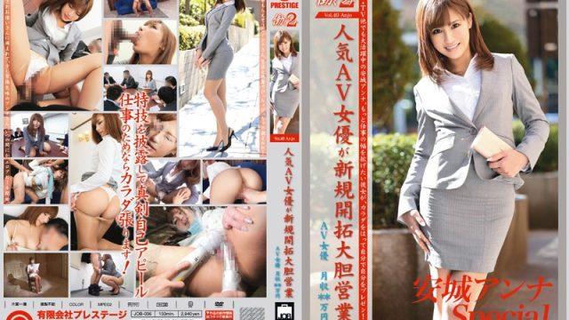 JOB-036 japanese porn movies Working Woman 2 vol. 40