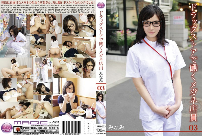 JPN-003 japanese porn movies Four-Eyed Drugstore Employee Minami 03