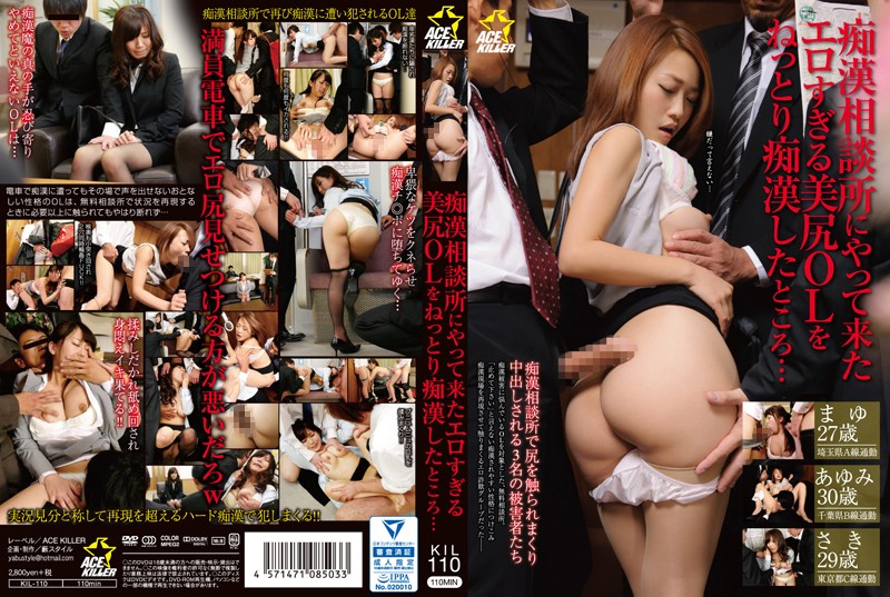 KIL-110 JavHD An Office Lady With An Erotic Ass Came To The Molester Consultation Center, Where She Got The Sticky