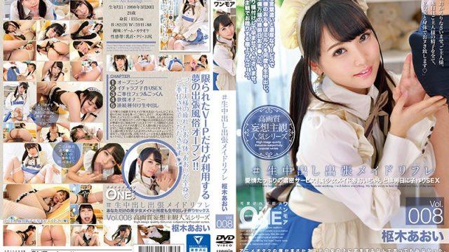 ONEZ-190 japanese tube porn #Raw Creampie Travelling Maid Sexual Massage Vol. 008 Aoi Kururugi