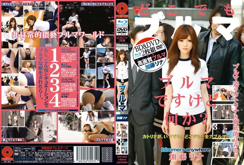 SPC-003 hot jav Bloomer Everywhere Rina Kato