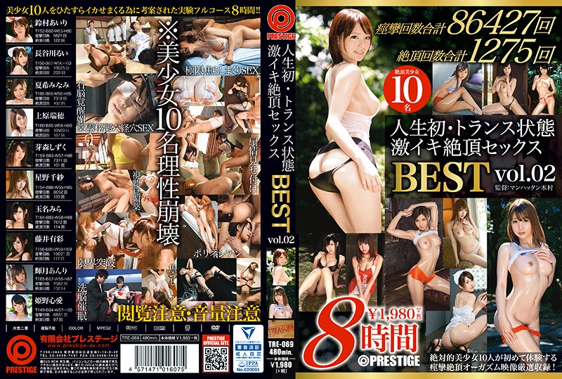 TRE-069 watch jav free Her First Ever Trance Global Furious Orgasmic Fuck Greatest Hits Collection Vol.02 10 Beautiful Girl