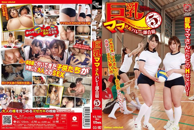 GG-182 jav download Big Titty Mom Volley Ball Training Camp 5