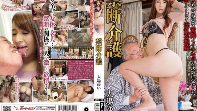 GVG-115 jav watch online Naughty Nurses Yui Oba