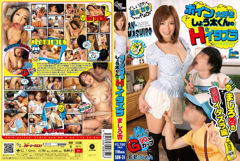 SUN-31 asian porn Breast-loving Shota-kun's Lewd Prank An Mashiro