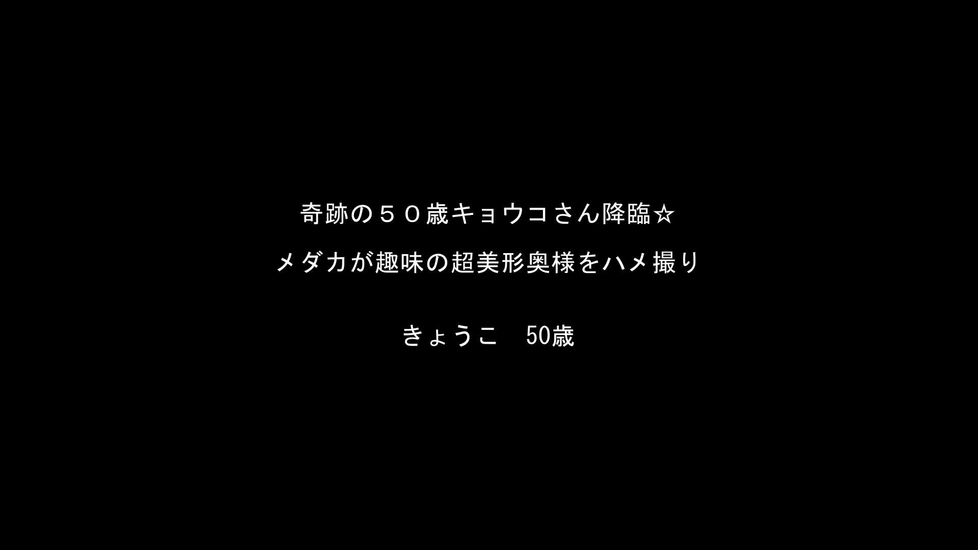 FC2 PPV 887069 ☆お買い得・再販☆ 奇跡の50歳キョウコさんシリーズ!【高画質ZIP付】