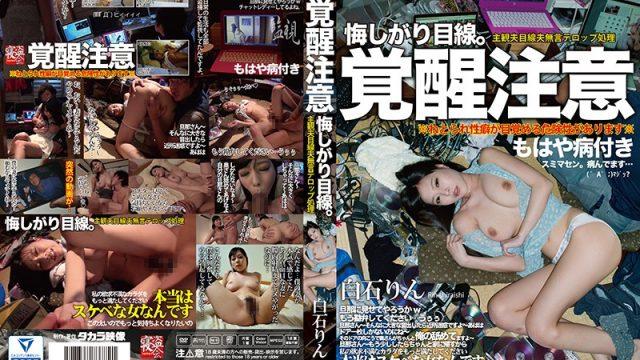 CEMN-001 jav 1080 Caution Before Arousing Nothing But Regret Rin Shiraishi