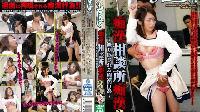 AP-286 japanese adult video Molester Consultation Office 3 ~She Just Keeps Getting Groped~