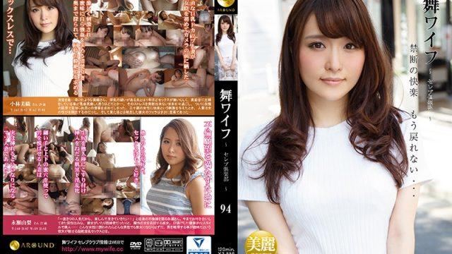 ARSO-17094 porn japanese My Wife -Celeb Club- 94