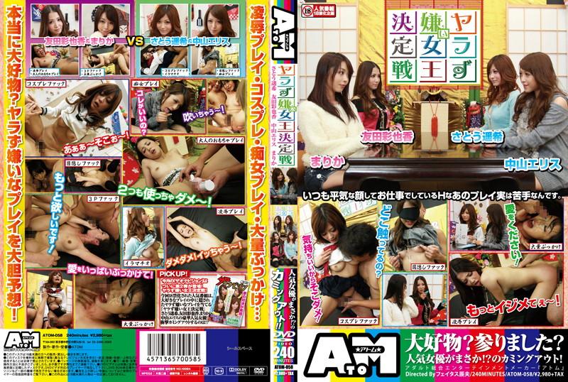 ATOM-058 hd porn stream Helpless Queen Title Match – Haruki Sato Ayaka Tomoda Erisu Nakayama Marika