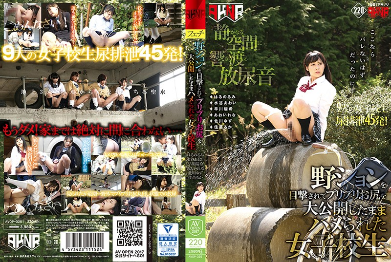 AVOP-325 jav This Schoolgirl Got Caught Pissing Outdoors And Now She's Shaking Her Tight Ass In A Big Public Fuck