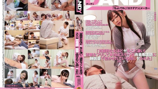 """DANDY-332 popjav """"The More Serious The Woman, The Harder She Fucks! I Was Drugged And Fucked In My Sleep By A Nurse"""