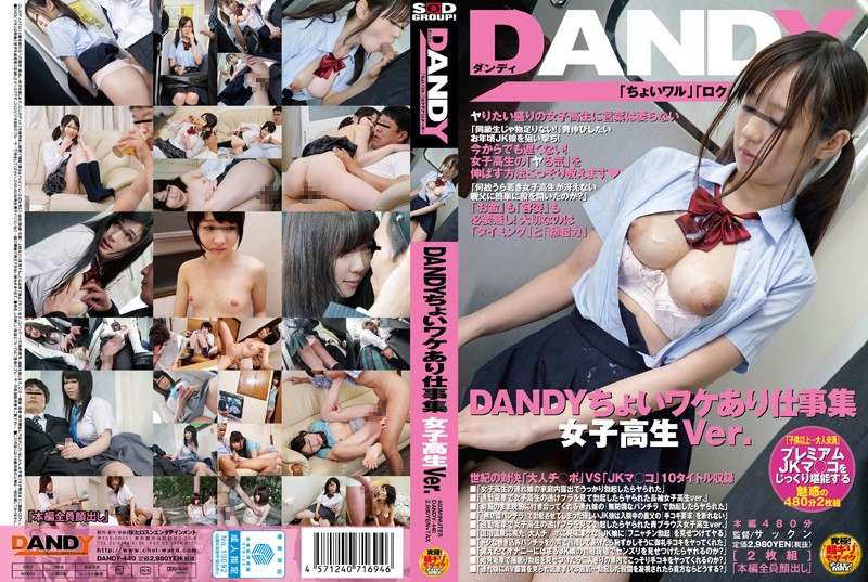 DANDY-440 jav video DANDY – A Little Bit Naught – Work Collection Schoolgirl Version