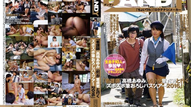 DANDY-523 jav porn hd Nurse Ayumi Takahashi (41) And A Cherry Boy Go On A Bus Tour To Get Men To Lose Their Virginity 2016