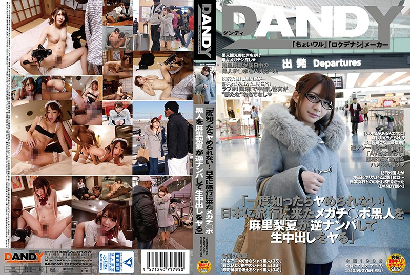 "DANDY-539  Rika Mari ""Once You Get A Taste You Can Never Go Back! Rika Mari Is Doing A Reverse Pick Up With Mega Cock"