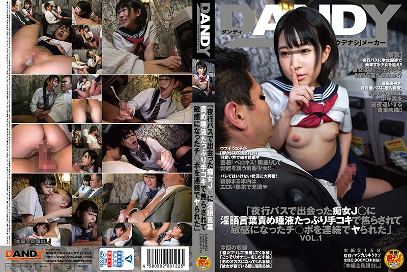 "DANDY-664 japanese porn tube ""I Met This J* Slut On A Late Night Bus And She Hit Me With Dirty Talk And Gave Me A Slobbering"