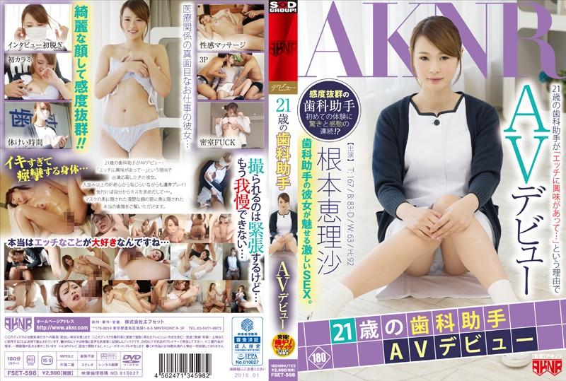 FSET-598 japanese free porn A 21-Year-Old Dental Assistant's AV Debut: Erisa Nemoto