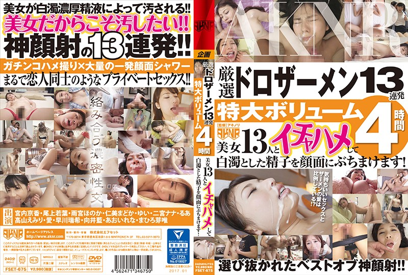 FSET-675 japan hd porn Nana Ninomiya Madoka Hitomi 4 hours and 13 ejaculations hand-picked for their extra volume of semen. Cuddling and screwing 13