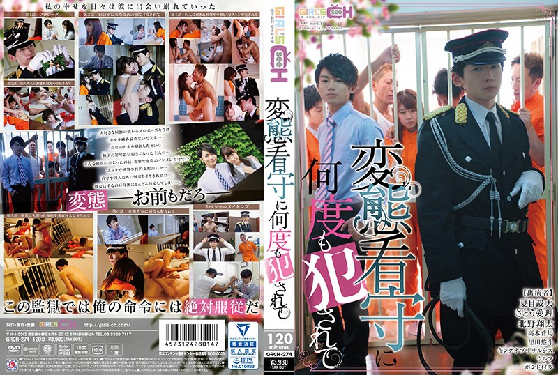 GRCH-274 jav video Ravished Again By The Pervert Prison Guard
