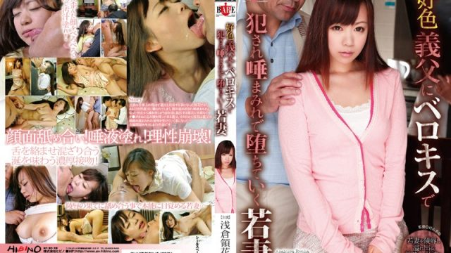HBAD-255 StreamJav Young Wife Falls To Her Lusty Father-in-law's Saliva Covered Kisses Ryoka Asakura