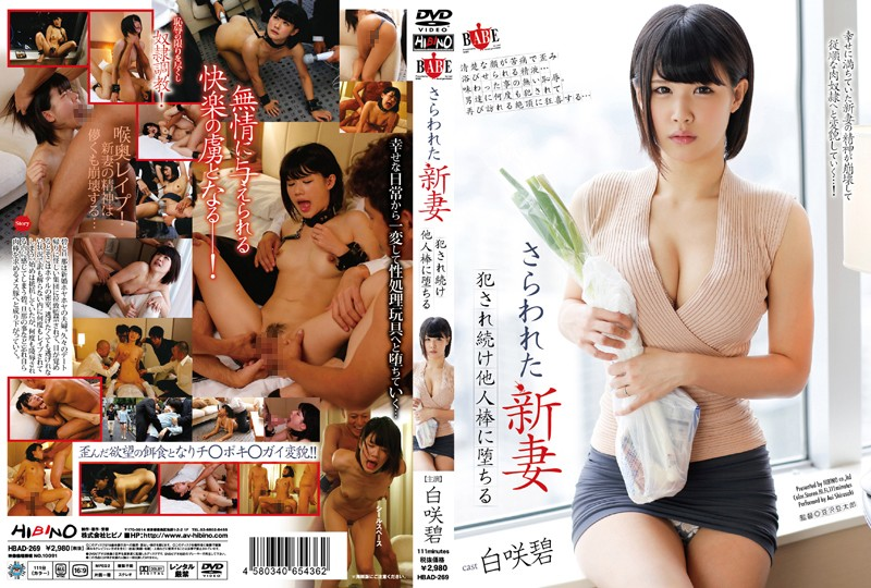 HBAD-269 jav porn hd New Wife Abducted: She's Raped Over and Over and Seduced by Other Men's Dicks – Aoi Shirosaki