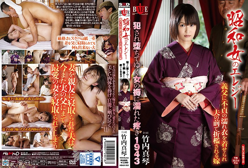 HBAD-353 JavSeen Makoto Takeuchi Elegy Of A Showa Woman Accused Of A False Crime By Her Father-In-Law, This Bride Was Punished In