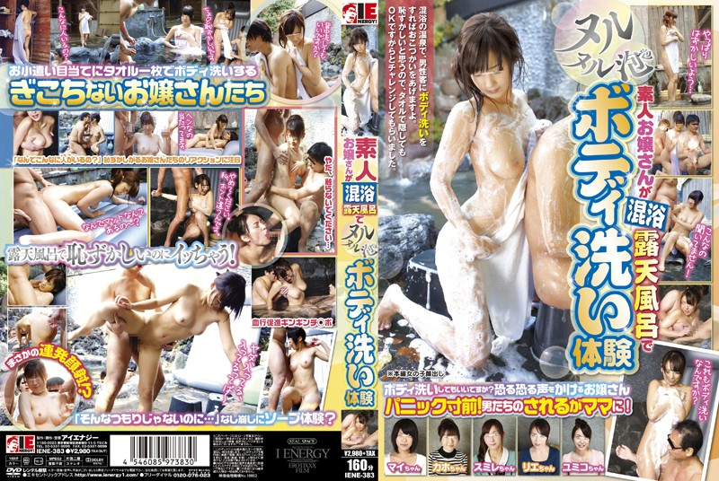 IENE-383 jav videos Amateur Young Lady's Experience In The Mixed Gender Outdoor Bath