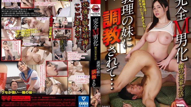 MANE-024 jav free online Making A Man My Bitch, Bride's Life At Home Aimi Yoshikawa