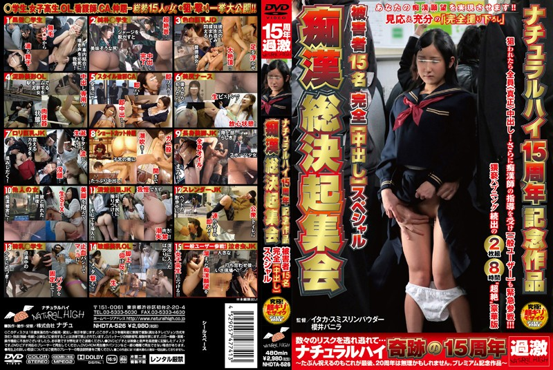 NHDTA-526 asian sex videos Commemorating Natural High's 15th Anniversary! A Large Gathering Of Molesters And Their 15 Victims.