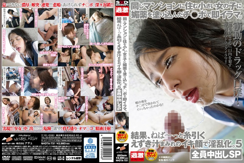 NHDTA-731 japan xxx Watch Me Force This Young Girl Who Lives In The Same Apartment Complex As Me To Quickie Suck My