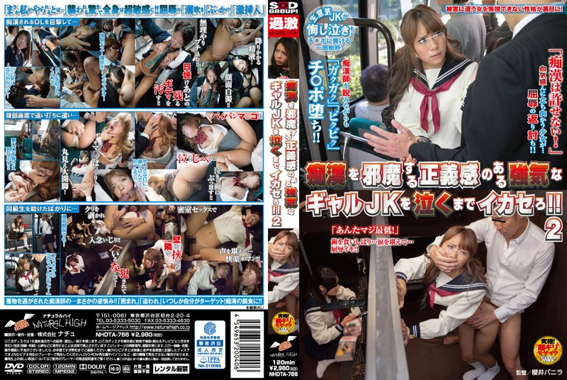 NHDTA-766 free jav We Make Headstrong Schoolgirls Who Think They Can Stop Molesters Cum 'Till They Cry! 2