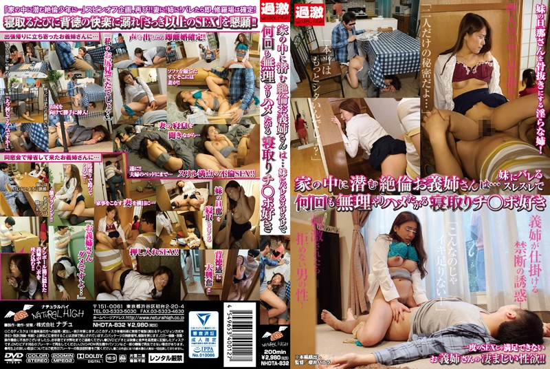 NHDTA-832 porn streaming The Amazing Sister-In-Law Who Lives In Our House… She Likes To Risk Getting Caught By Her Little