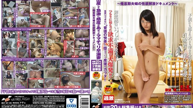 NHDTA-930 javguru Super Sensitive! I Even Came On A Bike! ~Documentary on the Sexual Release of Couples in Ruts~ 20