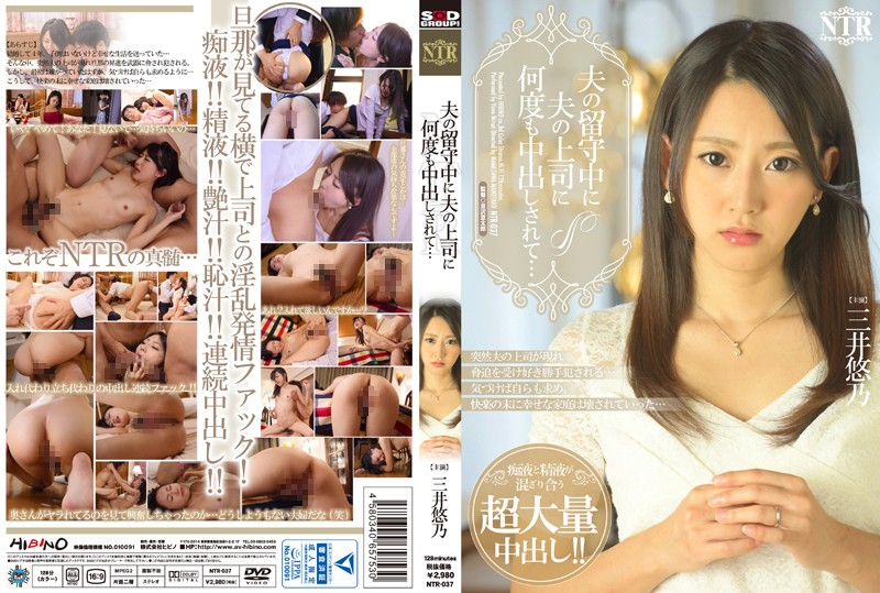 NTR-037 JavLeak My Husband's Boss Pumped Me Full Of His Creampies While My Husband Was Away… Yuno Mitsui