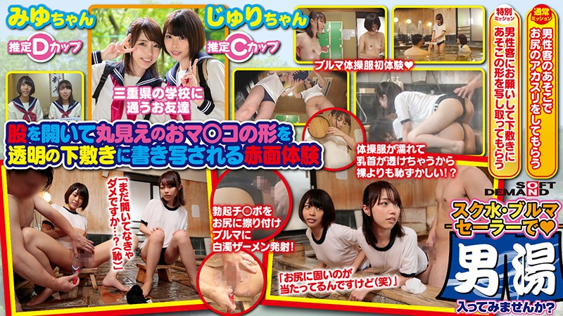 OKYH-024 jav xxx Julie Miyu We Met These Young Student Babes During Their School Trip To Hakone Hot Springs Would You