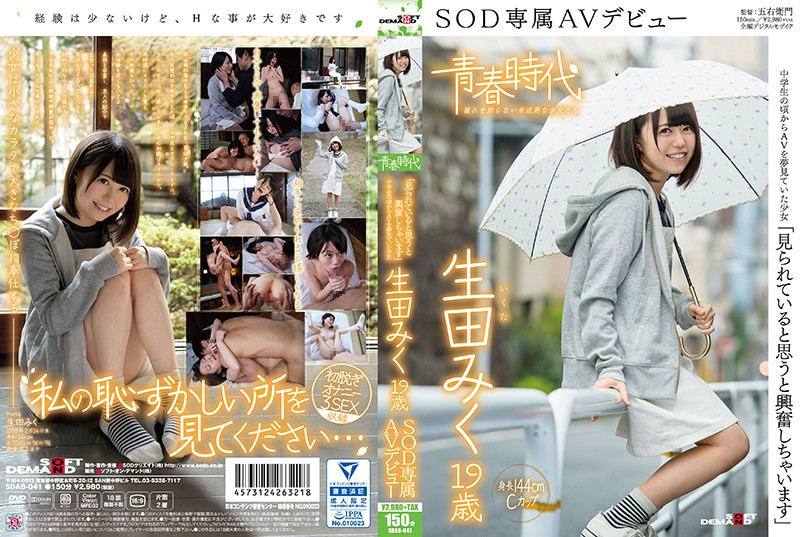 "SDAB-041 japanese hd porn ""I Get So Excited When I'm Being Watched"" Miku Ikuta, Age 19 Her SOD Exclusive AV Debut"