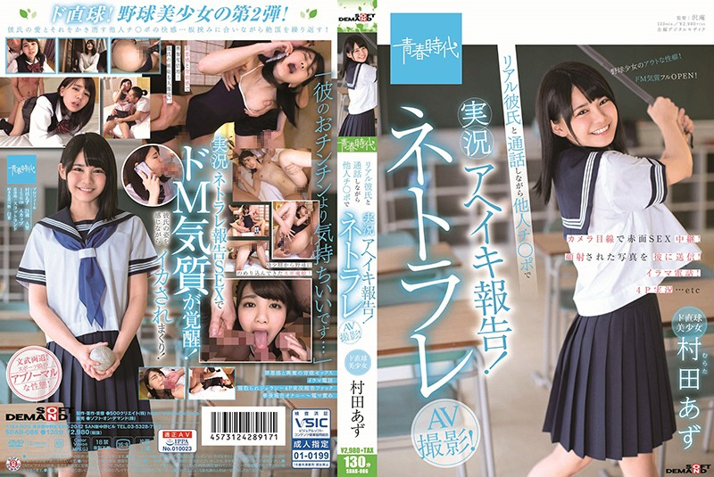 SDAB-086 best free porn Azu Murata A Beautiful Fastball Girl. Azu Murata. Giving A Running Commentary Of The Orgasmic Sex With Another