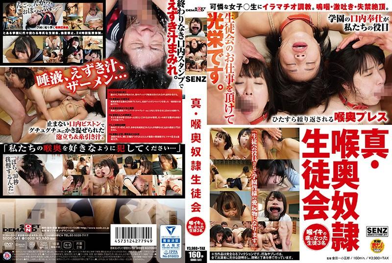 SDDE-541 japanese porn True – Deep Throat Slave Student Council