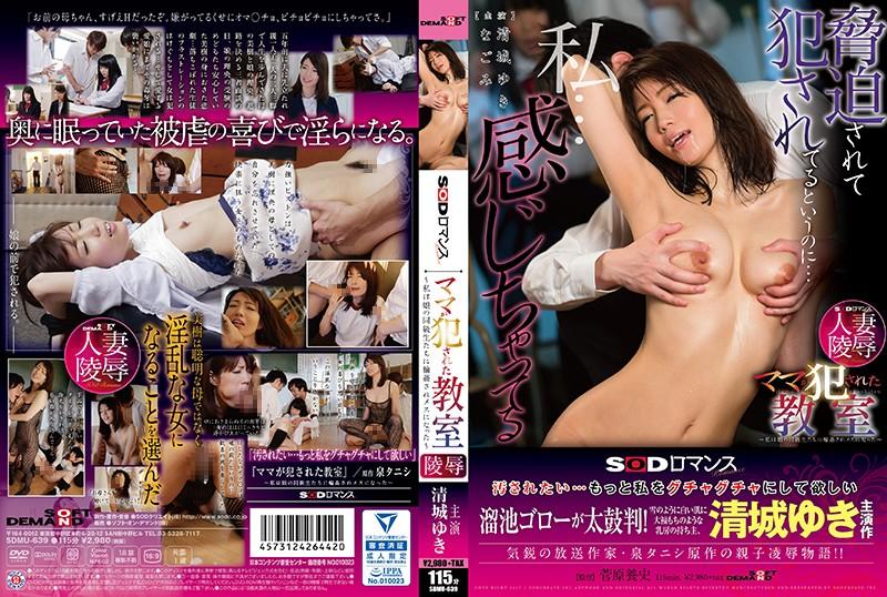 SDMU-639 free jav Nagomi Yuki Seijo An SOD Romance My Mom Was Raped In My Classroom I Was Gang Bang Fucked By My Daughter's Classmate