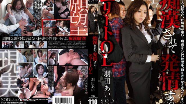 STAR-336 asian porn She Gets Horny When Molested… Elite Office Lady Ai Hanada