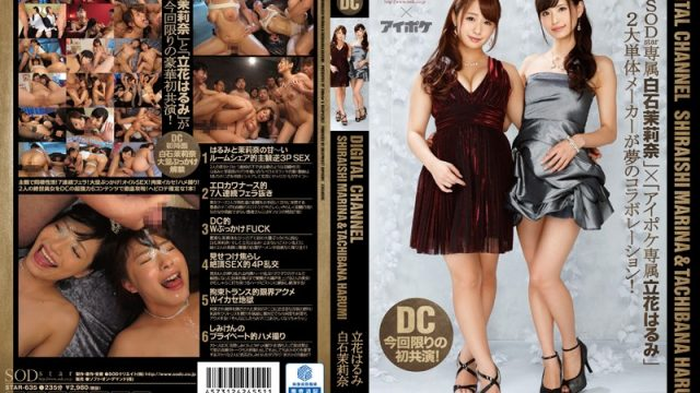 STAR-635 japan av movie DIGITAL CHANNEL Marina Shiraishi Harumi Tachibana