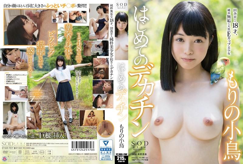 STAR-707 free jav porn Kotori Morino – First Big Dick