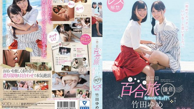 """STAR-934 japanese free porn Rena Aoi Yume Takeda Yume Takeda Lesbian Unleashed With Rena Aoi One Night Two Days Lady-On-Lady Vacation Kamakura """"For"""