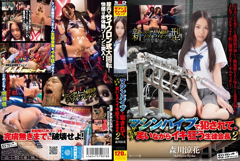 SVDVD-478 stream jav Suzuka Morikawa The Beautiful Head Of Student Council Gets Raped By An Electric Vibrator And Orgasms Over And Over