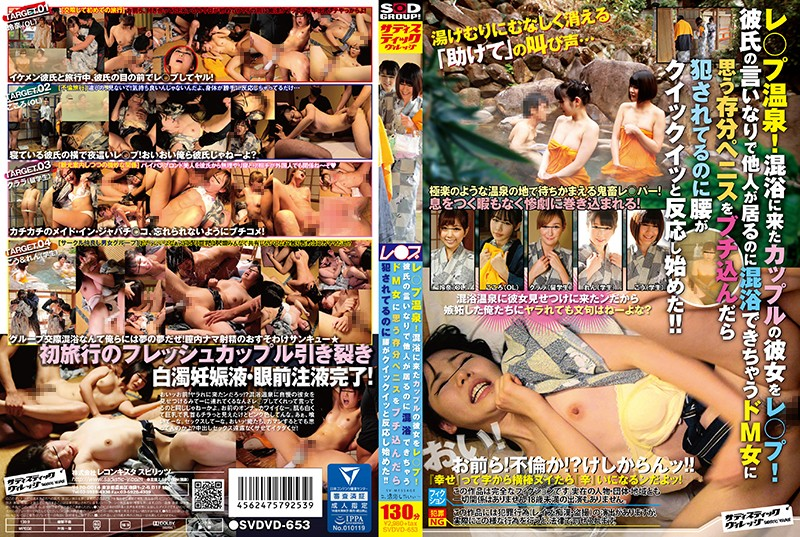 SVDVD-653 japanese porn Rape At The Hot Springs Resort! We're Targeting A Couple At A Coed Bathing Resort And Raping The